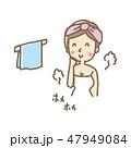 女性 ライフスタイル ビューティーのイラスト 47949084