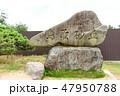 鳥取砂丘 碑 石碑の写真 47950788