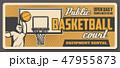 バスケ バスケットボール ベクトルのイラスト 47955873