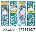 医学 薬 薬剤のイラスト 47955927