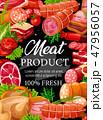 お肉 ミート 精肉のイラスト 47956057