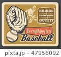 ベースボール 白球 野球のイラスト 47956092