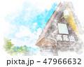 高尾山の大自然 水彩画風 47966632