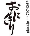 筆文字 おにぎり 和食のイラスト 47974267