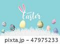 たまご 卵 春のイラスト 47975233
