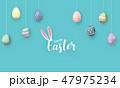 たまご 卵 春のイラスト 47975234