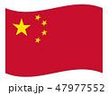 中華人民共和国 国旗(縁あり) People's Republic of China 47977552