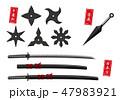忍者・侍 武器イラストセット/ 手裏剣・苦無・日本刀 47983921