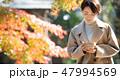 旅行 女性 秋の写真 47994569