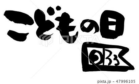 筆文字 こいのぼり こどもの日 イベント イラスト 47996105