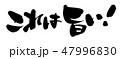 これは旨い 筆文字 墨文字のイラスト 47996830
