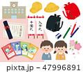 入学 入学式 卒園のイラスト 47996891