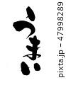うまい 筆文字 墨文字のイラスト 47998289