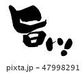 旨い 筆文字 墨文字のイラスト 47998291