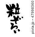 粒ぞろい 筆文字 墨文字のイラスト 47998360