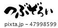 つぶぞろい 筆文字 墨文字のイラスト 47998599