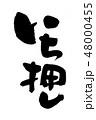 いち押し 文字 筆文字のイラスト 48000455