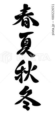 筆文字スタイルの「春夏秋冬」 48022651