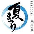 書道 習字 夏祭りのイラスト 48022653