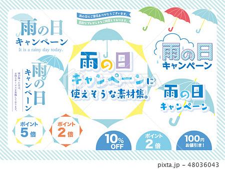 雨の日 キャンペーン POP  チラシ 48036043