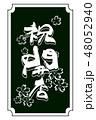 祝開店 筆文字 文字のイラスト 48052940