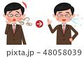 男性 口臭 ベクターのイラスト 48058039