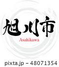 旭川市・Asahikawa(筆文字・手書き) 48071354
