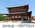 薬師寺 国宝 重要文化財の写真 48075814