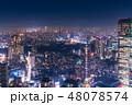 東京 都市 都会の写真 48078574