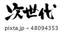 次世代 筆文字 書道のイラスト 48094353