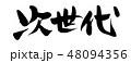 次世代 筆文字 書道のイラスト 48094356