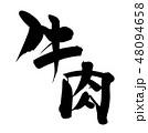 牛肉 筆文字 書道のイラスト 48094658