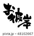 お彼岸 筆文字 年中行事のイラスト 48102667