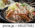 蟹すき 48107081