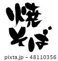 焼そば 筆文字 書道のイラスト 48110356