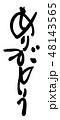 文字 ありがとう 筆文字のイラスト 48143565