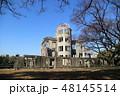 原爆ドーム 48145514