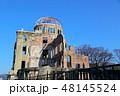 原爆ドーム 48145524