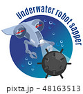 ロボット 水中 力のイラスト 48163513