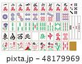麻雀牌1 48179969