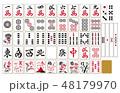 麻雀牌2 48179970