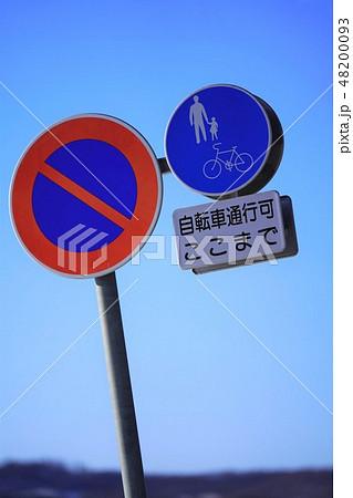 道路標識 駐車禁止 自転車歩行者優先道路 48200093