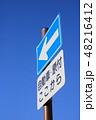 道路標識。本標識(規制標識)「一方通行」と、補助標識。 48216412