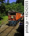 黒部渓谷トロッコ電車 48242055