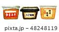 味噌 仙台 八丁 信州 48248119