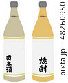 焼酎 日本酒 瓶のイラスト 48260950