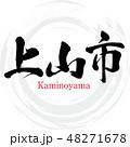 上山市 上山 筆文字のイラスト 48271678