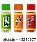 唐辛子 山椒 香辛料のイラスト 48280977