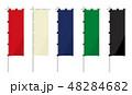 のぼり 幟 旗のイラスト 48284682