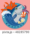 シーフード 海の幸 魚介類のイラスト 48285790